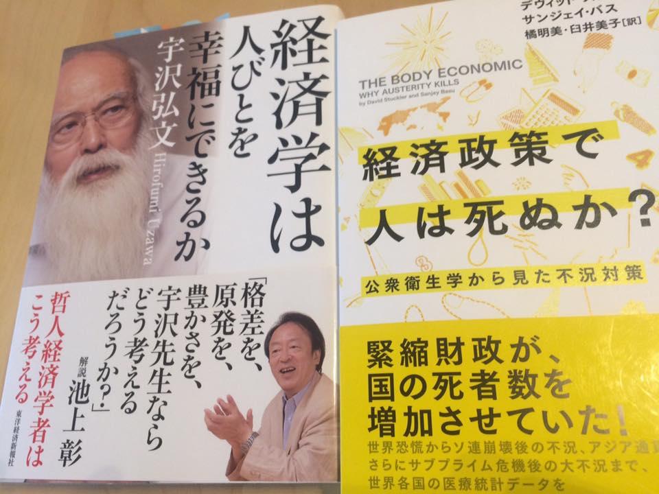 この本を日本中の人、全員が読んだら、世の中は一気に変わるじゃないかと思う。それくらい衝撃的な本2冊。